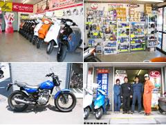 二輪工房 コミヤ (さいたま市 見沼区) バイクショップ