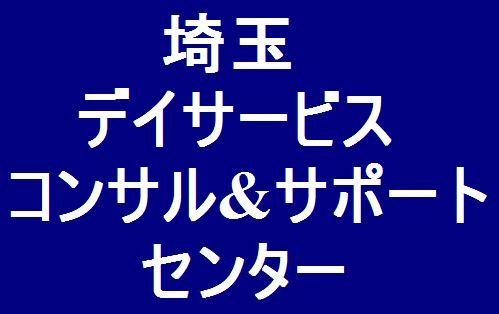 """埼玉デイサービス""""コンサル&サポート""""センター(富士見市)"""