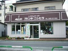 アバンドニシヒラ(埼玉県東松山市)注文紳士服専門店