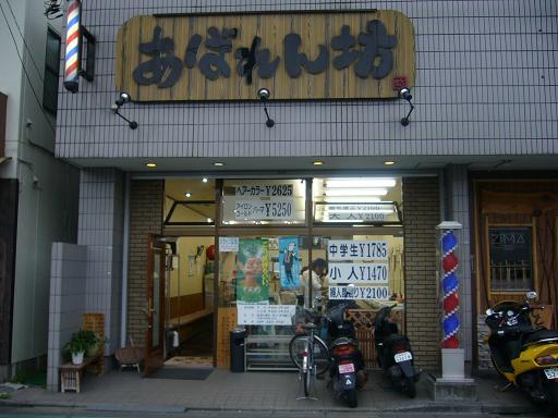 髪問屋 あばれん坊 (埼玉県 東松山市)理容室