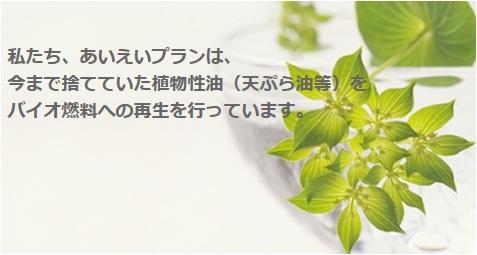 あいえいプラン株式会社 (埼玉県越谷市)廃食油買取り