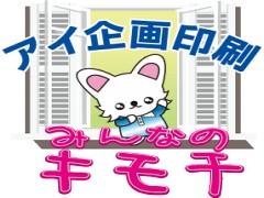 株式会社アイ企画印刷(さいたま市 北区) 印刷 埼玉
