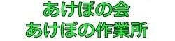 特定非営利活動法人あけぼの会 (さいたま市南区) あけぼの作業所