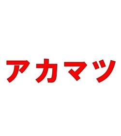 株式会社 アカマツ~埼玉県川越市~仕出し弁当・委託給食