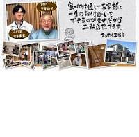 株式会社アンザイ工務店 (埼玉県越谷市) 建設業・リフォーム
