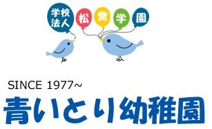 青いとり幼稚園