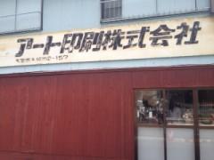 アート印刷株式会社(さいたま市大宮区)