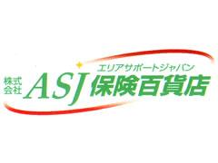 株式会社 ASJ保険百貨店 (さいたま市 大宮区) 損保ジャパン・損保ジャパンひまわり生命・第一生命 代理店