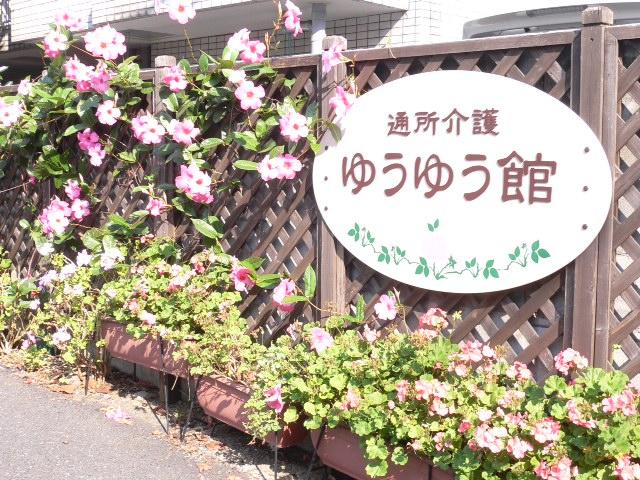 医療法人 悠幸会(埼玉県川口市)通所介護 ゆうゆう館