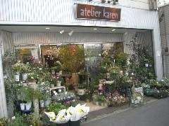 atelier karen『アトリエ かれん』 (埼玉県 東松山市)生花店
