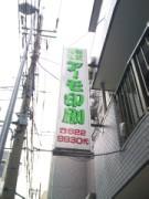 株式会社アーモ印刷(さいたま市浦和区)印刷