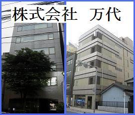 株式会社 万代 (さいたま市 大宮区) ビル賃貸管理業