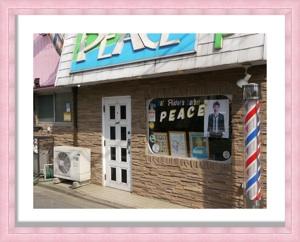 Barber PEACE (さいたま市桜区) 美容室