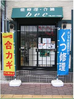 靴修理 合鍵 bee(さいたま市中央区)鍵・靴修理