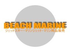 ビーチマリン (埼玉県鷲宮町) マリンジェット、ジェットスキー、マリン用品販売