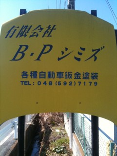 有限会社B・Pシミズ (埼玉県北本市) 自動車