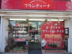 BRANDYNA~ブランディーナ~(埼玉県行田市)USEDブランドショップ