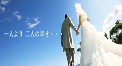 結婚相談所 Beautiful Bride(埼玉県坂戸市・川越市)ビューティフル・ブライド お見合い 出会い