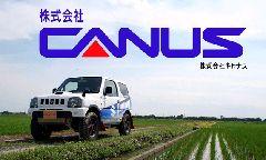 株式会社キャナス (白岡市)自動車整備全般・販売