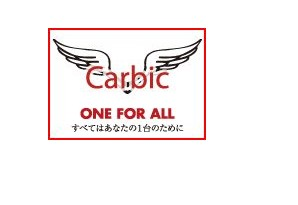 Carbic Import Car Proshop (さいたま市緑区) 自動車