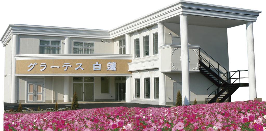 有限会社久喜葬祭社 グラーテス 白蓮 (埼玉県白岡市) 葬祭業