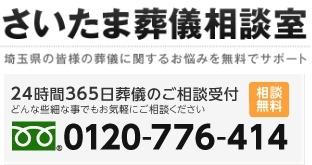 セレモニーユニット(さいたま市桜区)葬儀