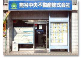 熊谷中央不動産 株式会社(埼玉県熊谷市)不動産