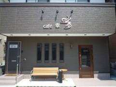 コミュニティカフェ幸(さいたま市中央区)NPO