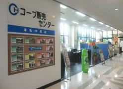 株式会社コープ販売センター(さいたま市緑区)不動産