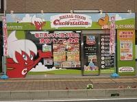キュリオステーション 戸田店