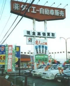 ダイエー自動車販売 株式会社(埼玉県行田市)自動車販売