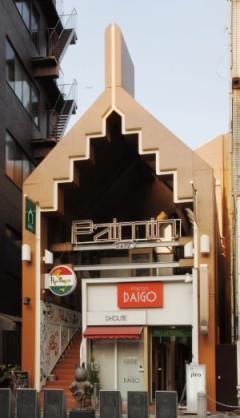 株式会社ダイゴウ(さいたま市浦和区)化粧品 ファッション ホール