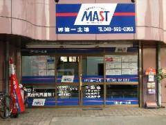 有限会社 第一土地(北本市)賃貸・不動産売買・賃貸物件管理