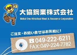 大協鋼業株式会社 (川越市) 鋼材販売及びレーザ加工販売