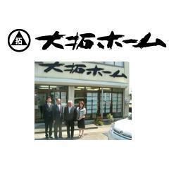 株式会社 大拓(埼玉県熊谷市)建設業