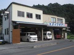有限会社ダイワボデー(比企郡ときがわ町)板金 ガラスコーディング 車検 保険