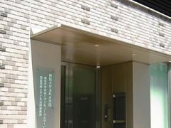 獨協地域と子ども法律事務所(埼玉県草加市)