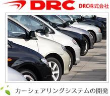 DRC株式会社 (埼玉県越谷市) システム機器の企画・開発・製造・販売