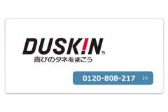 ダスキン 梢 (さいたま市 大宮区) ダスキン加盟店