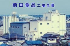 前田食品 株式会社(埼玉県幸手市)小麦粉、そば粉、ふすま、乾麺、の製造及び販売