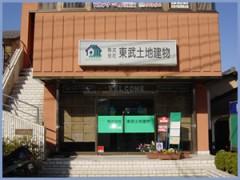 株式会社 東武土地建物(埼玉県幸手市)不動産