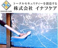 株式会社イナフケア (埼玉県越谷市) 防犯フィルム、防犯グッズ