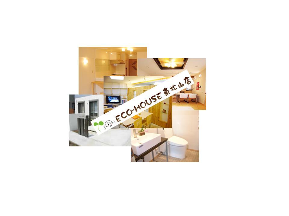 株式会社 エコハウス 東松山店 (埼玉県 東松山市)住宅・オフィスリフォーム