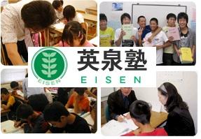英泉塾  (さいたま市南区) 学習塾 中浦和