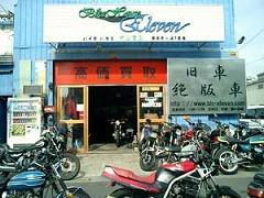 有限会社 イレブン(埼玉県川口市)旧車(オートバイ)販売・修理