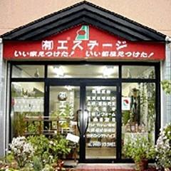 有限会社エステージ (埼玉県北本市) 不動産