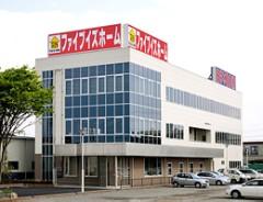 株式会社 ファイブイズホーム(埼玉県行田市)注文住宅・不動産