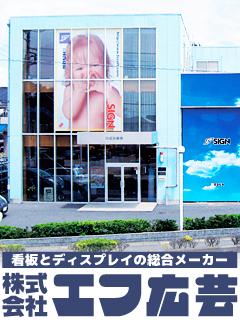 株式会社 エフ広芸 (埼玉県越谷市)屋外広告