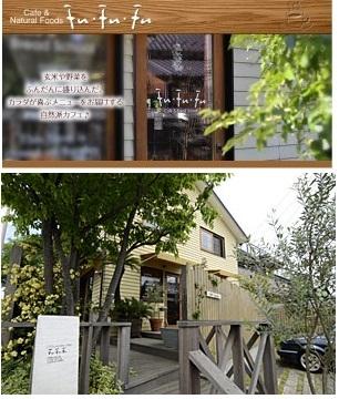 Cafe & Natural Foods Fu・Fu・Fu (さいたま市岩槻区) 自然派カフェ