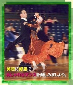 フジマダンススタジオ (埼玉県久喜市) 社交ダンススクール